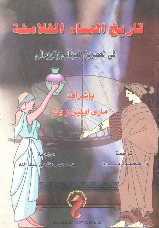كتاب سيكولوجية المرأة pdf